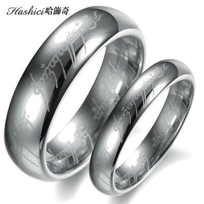 魔戒之王 鎢鋼材質 男女皆可 送禮推薦 對戒對鍊 單只價【BKW234】哈飾奇