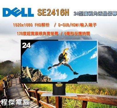 『高雄程傑電腦』DELL 戴爾 SE2416H 24型 IPS寬螢幕 HDMI 客訂商品【實體店家】