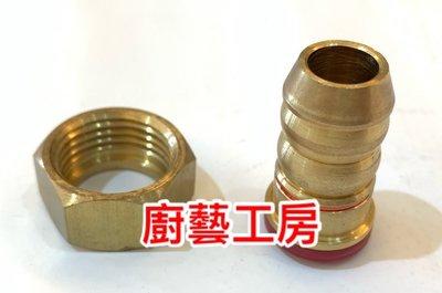 【廚藝工房】5分插管 銅製內外牙/熱水器接頭/瓦斯接頭/櫻花適用