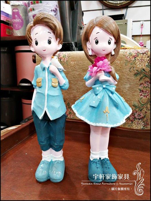 【現貨】藍色少男少女情侶波麗娃娃一對 擺飾 公仔 現代風 氣氛營造 民宿店面居家書櫃裝飾 ♖花蓮宇軒家飾家具♖
