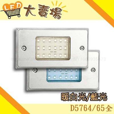 全【LED 大賣場】(D5764/65)附LED*18 暖白光 戶外地底燈 304不鏽鋼面板 壓克力成形 可另購預埋盒