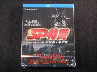[藍光BD] - SP型男特警:野心篇 + 革命篇 SP : The motion picture