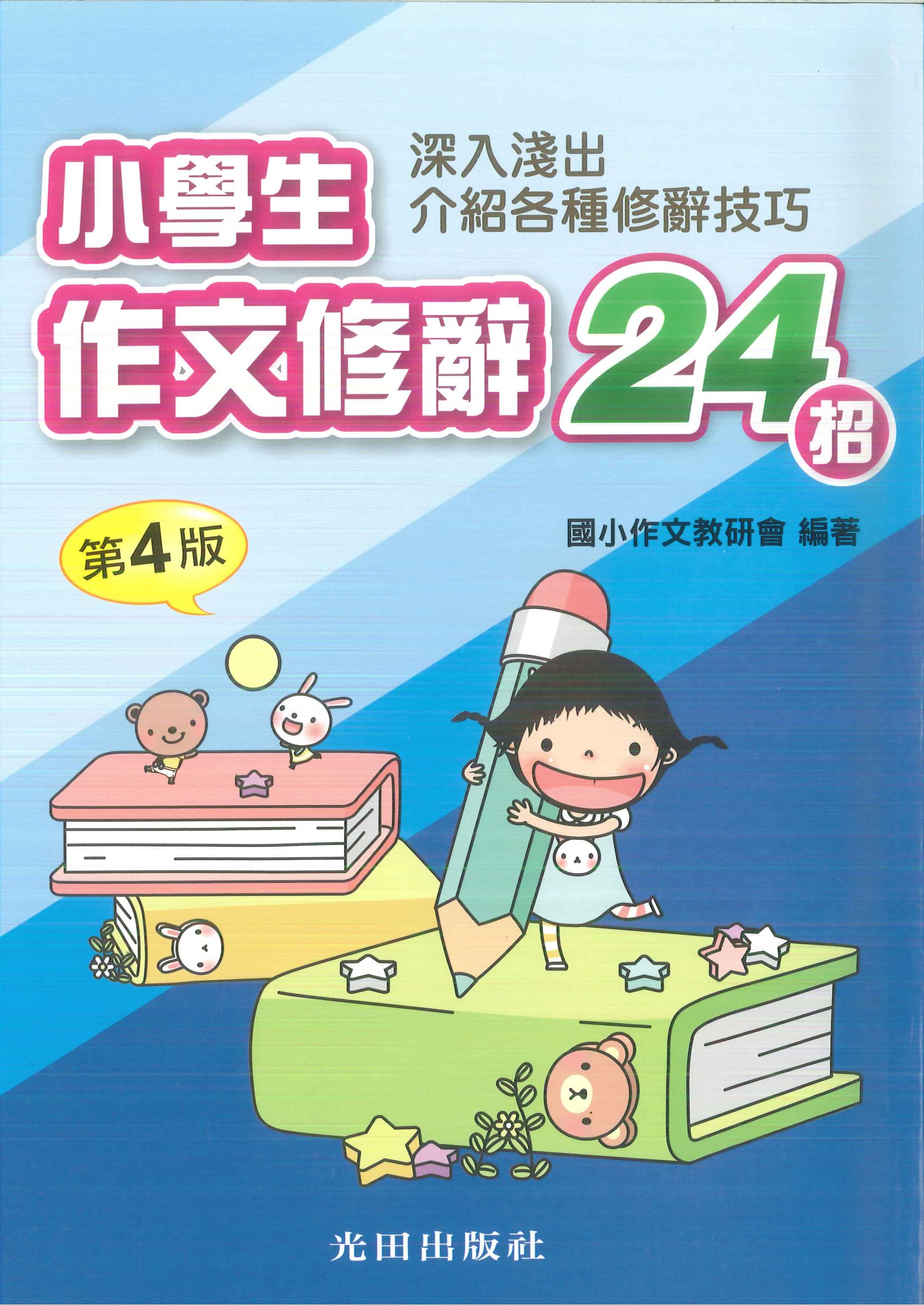 光田   小學生作文修辭24招(第4版)