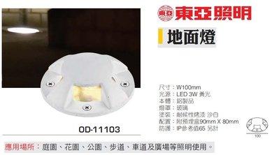 神通照明Σ東亞︱3W LED地底燈/步道燈/地面燈,表面遮光型,黃光3000K全電壓(附預埋盒),白色本體鋁製品