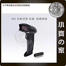 M2 無線 有線 雙模 雷射 一維 條碼機 條碼刷 條碼掃描器 USB POS進銷存 服飾 食品 標籤 開店 小齊的家