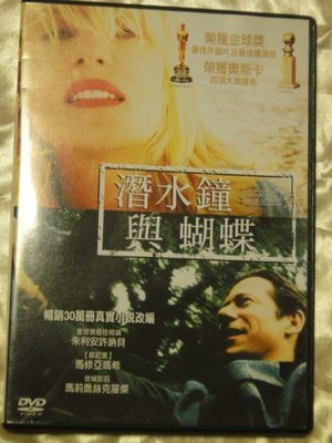 The Diving Bell and the Butterfly 潛水鐘與蝴蝶