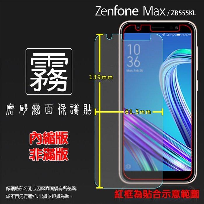 霧面螢幕保護貼 ASUS ZenFone Max (M1) ZB555KL X00PD 保護貼 霧貼 霧面貼 保護膜