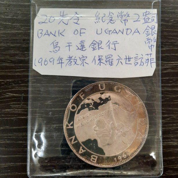 1969年教宗保羅六世 烏干達銀行 紀念銀幣