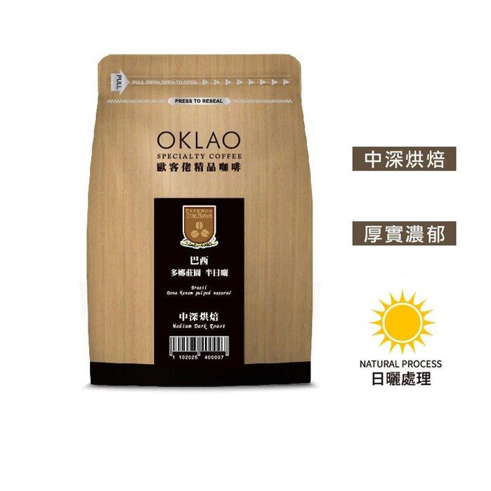 【歐客佬】巴西多娜莊園半日曬 咖啡豆 (半磅) 中深烘焙 (商品貨號:11020254) OKLAO 咖啡