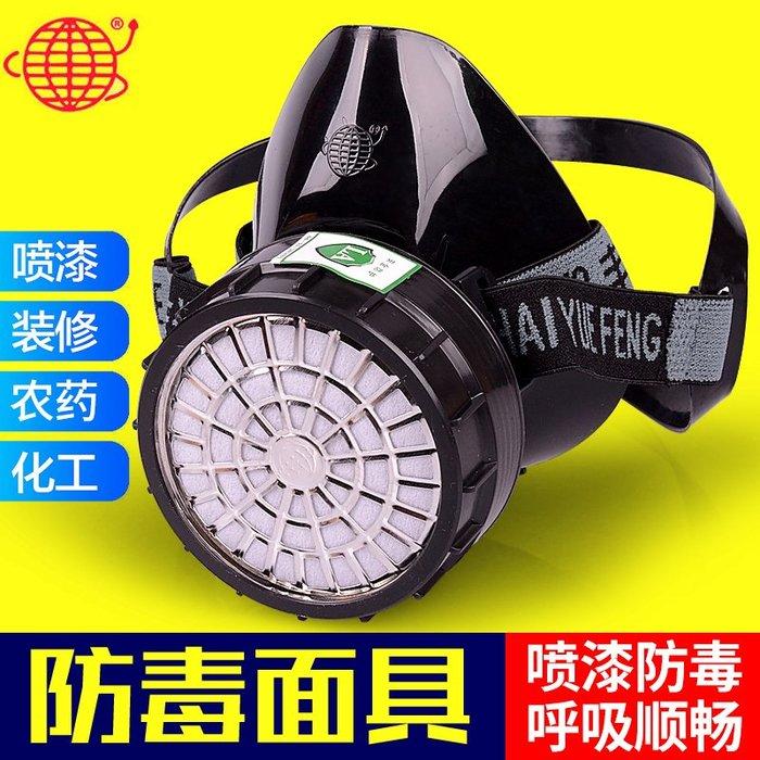 衣萊時尚-地球2001型防毒口罩噴漆防毒面罩防毒面具有機氣體防毒面具勞保