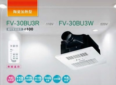 【DSC廚衛】國際牌 Panasonic 浴室暖風機 FV-30BU3R 110V/220V 無線遙控