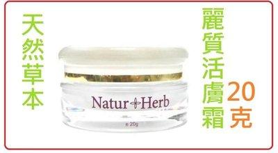 N+H 023-1  麗質活膚霜20克含郵 青草潤膚精華霜  天然草本公司出品 布丁霜