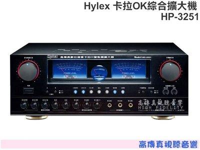 高傳真音響【Hylex HP-3251...