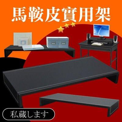 現代!LS-4S  超大馬鞍皮桌上螢幕架 鍵盤架 鍵盤抽 展示架 桌上架 台灣製造  置物架 防水架