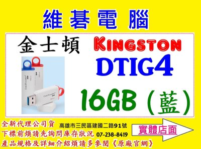 ~高雄維碁電腦~金士頓 KINGSTON DTIG4 16G 藍色 USB3.0 隨身碟 DTIG4 16GB