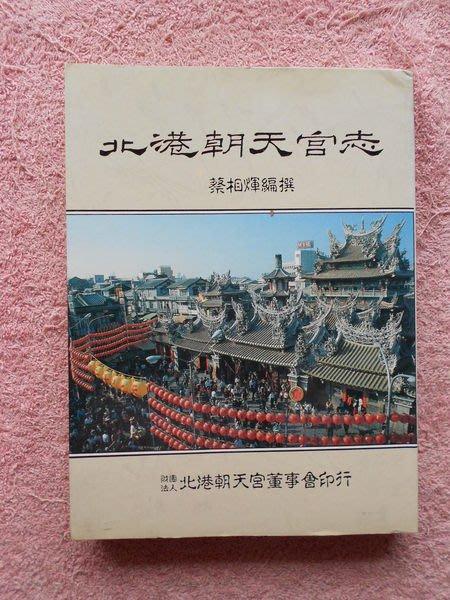 hs47554351  北港朝天宮志∣民國78年出版