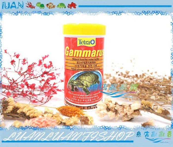 【~魚店亂亂賣~】德國Tetra德彩-烏龜飼料 乾燥淡水蝦250ml(全蝦)水龜優質飼料含豐富鈣質