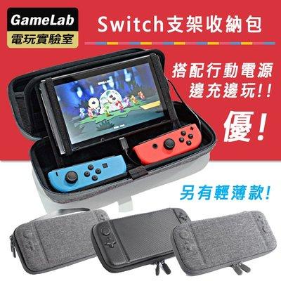 現貨 Switch收納包 支架包 外出包 【電玩實驗室】另有輕薄款 Switch 整理包 保護包JNS0050