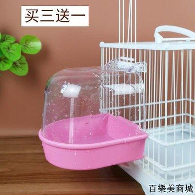 鳥用品 鸚鵡用品 鳥用洗澡盒虎皮牡丹外掛洗澡盆靛頦繡眼籠用方籠圓籠可以選擇浴盆新品優惠免運