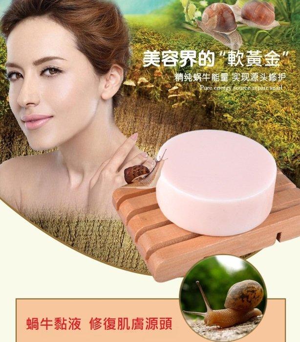 外銷日韓 蝸牛原液面膜皂 100g 手工蝸牛皂 超綿密 洗頭 洗臉 洗澡 一次搞定 美容界的黃金
