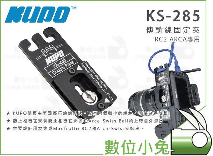 數位小兔【KUPO KS-285 RC2 ARCA專用 傳輸線固定夾】線夾 固定板 固定座 數據線 線材 固定