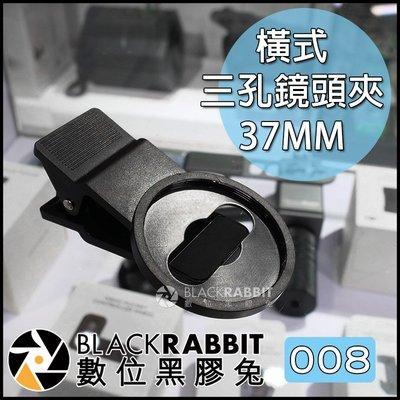 數位黑膠兔【 008 橫式 手機三孔鏡頭夾 37MM 】 防滑設計 外接濾鏡 偏光鏡 減光鏡 外接鏡頭 廣角鏡