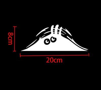 偷看精靈汽車貼紙 Peeking Monster 車貼 汽車裝飾貼紙 個性拉花貼 亮光白20x8cm