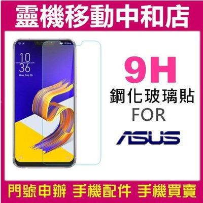 [超薄9H鋼化玻璃貼]ASUS 華碩 ZENFONE5/A500/A601/A600