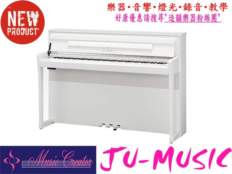 造韻樂器音響- JU-MUSIC - KAWAI CA-99 木質琴鍵 電鋼琴 白色 ca99 另有多顏色可選擇