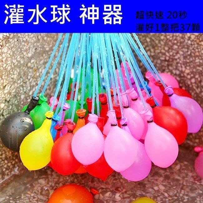 水球 灌水球 灌水球神器 (含轉接頭) 快速充氣水球 打水仗 快速灌水球 畢業季 水球大戰【塔克玩具】