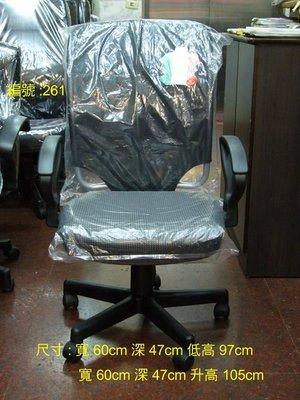 中型健康網背椅(台北地區免運費)