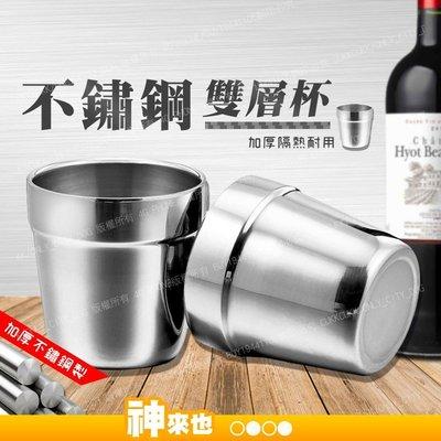 不鏽鋼砂光圓形雙層階梯杯 不鏽鋼杯 水杯 茶杯 雙層隔熱杯 一入 高級不鏽鋼 酒杯 【神來也】