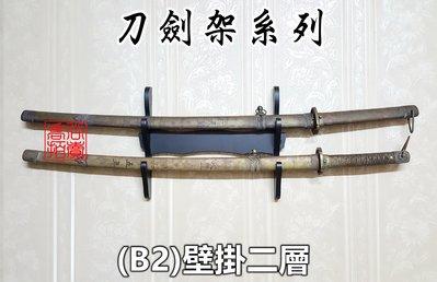 【喬尚拍賣】刀劍架系列【B2壁掛式二層】刀架.刀劍擺飾立架
