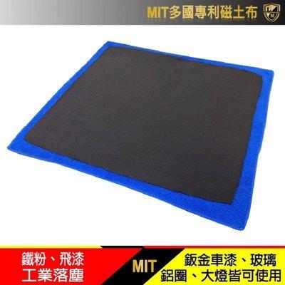 專業級美容磁土布-MIT台灣之光 愛車必備