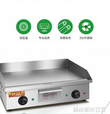552電扒爐商用手抓餅機器銅鑼燒機器煎魷魚鐵板燒設備雙溫控