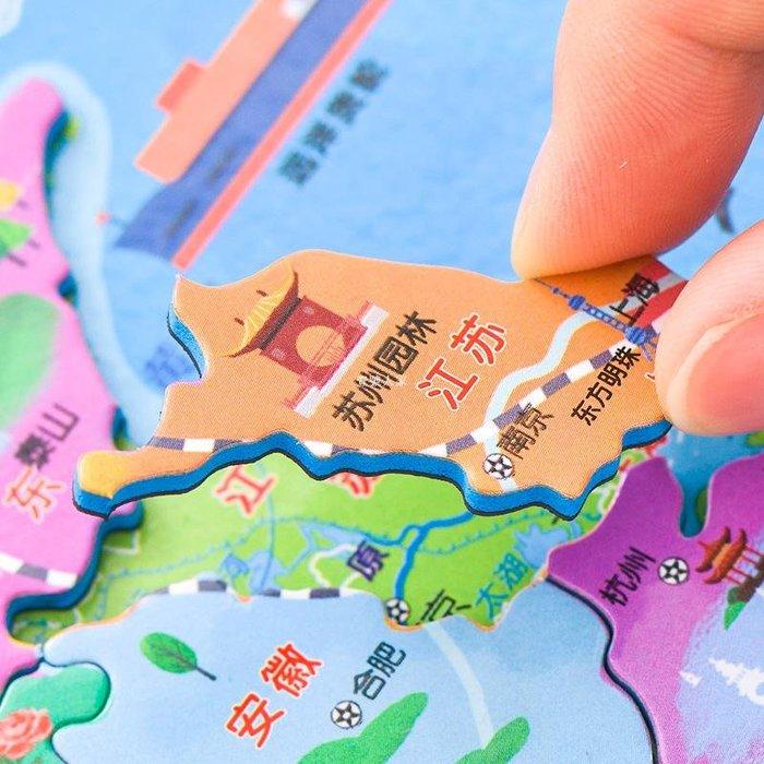 【taste dream .】 得力磁力拼圖中國地圖小學生帶磁性地理政區世界地形兒童寶寶益智玩具