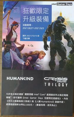 鶴雲網路 Intel Gamer Days 狂歡遊戲限定包 末日之戰重製版三部曲/人類Humankind 2款遊戲