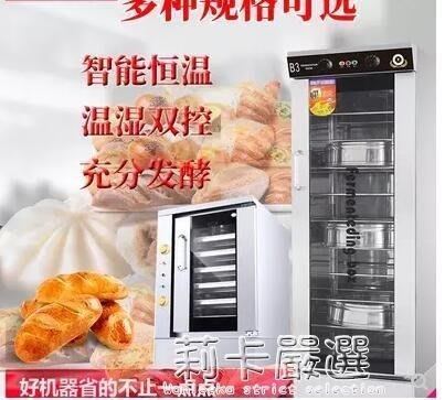 發酵箱 商用發酵櫃家用包子饅頭面包蒸籠發酵機食品蒸籠醒發箱QM
