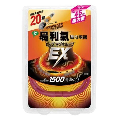 【seven健康小舖】【公司貨 易利氣-磁力項圈EX-桃紅 (45cm)(男女適用)】日本製,最大磁通量密度1500高斯