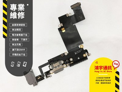 高雄『鴻宇通訊』Apple iPhone 6S Plus 尾插排線 無法充電/麥克風 耳機孔無聲  高雄現場專業手機維修