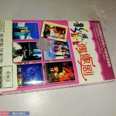 影視偶像劇磁帶全新未拆封錄音機卡帶懷舊收藏經典 磁帶 卡帶【善智】