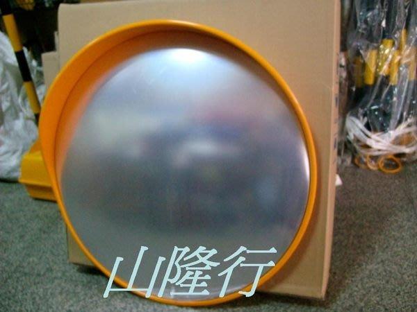 80cmpc反射鏡 凸透鏡 監視鏡 防盜鏡 反光鏡 凸面鏡 廣角鏡 凸鏡 大圓鏡 [含夾具]