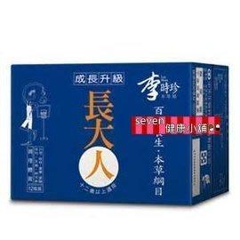 【seven健康小舖】【中天生技 李時珍長大人(12入/盒) (男生)、(女生)】任選2盒特價賣場