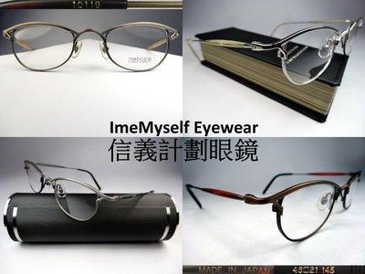信義計畫眼鏡 ImeMyself Eyewear Matsuda 10119 日本製 金屬框 橢圓框 可配多焦點高度數