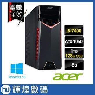 Acer Aspire GX-781 獨顯雙碟電競電腦 i5-7400/8G/M.2 128G+1TB/GTX1050