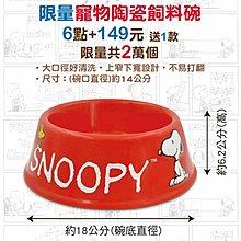 台灣代購 snoopy 史路比 陶瓷飼料碗