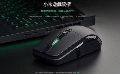 小米遊戲鼠標/小米遊戲滑鼠