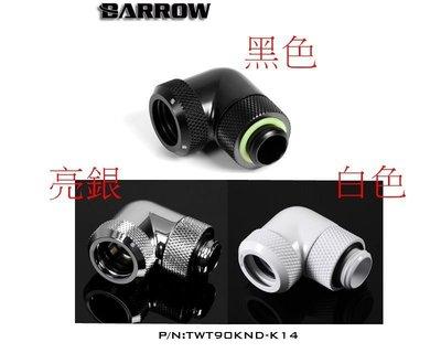 光華CUMA散熱精品*BARROW TWT90KND-K14 G1/4 90度手擰硬管旋轉轉接頭 黑/白/亮銀可選~現貨