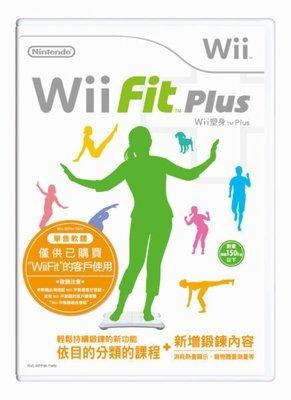 【全新未拆】任天堂 NINTENDO WII 塑身 加強版 WIIFIT FIT PLUS 中文版 (需另購平衡板)