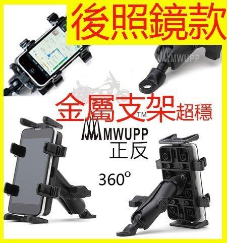 【MOT摩改】原廠 現貨 後照鏡固定 MWUPP五匹 專業手機架 後照鏡型固定 手機3.5~5.5吋送安全帶